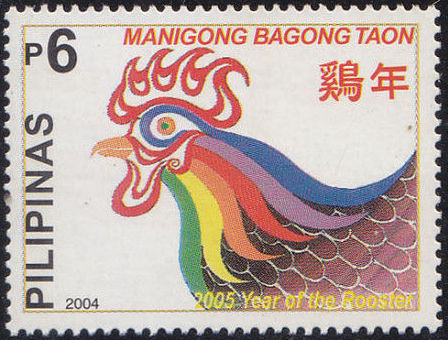 Philippines 2004 Year of the Rooster - 2005