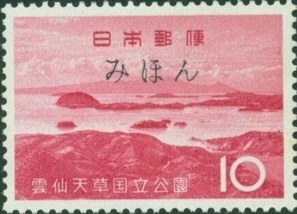 Japan 1963 Unzen-Amakusa National Park d.jpg
