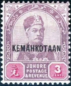 """Malaya-Johore 1896 Sultan Abubakar Overprinted """"KEMAHKOTAAN"""" c.jpg"""