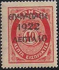 Greece 1923 Greek Revolution - Overprinted on 1901 Cretan State Postage Due Issue d.jpg