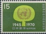 Japan 1970 25th anniversary of United Nations