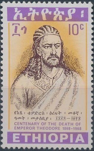Ethiopia 1968 Centenary of the Death of Emperor Tewodros II