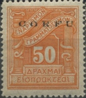 Corfu 1941 Postage Due Stamps j.jpg