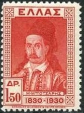 Greece 1930 Centenary of the Greek Independence h.jpg