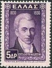 Greece 1930 Centenary of the Greek Independence m.jpg