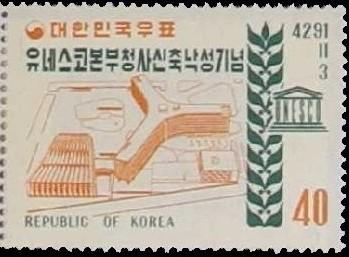 Korea (South) 1958 Opening of UNESCO Headquarters in Paris