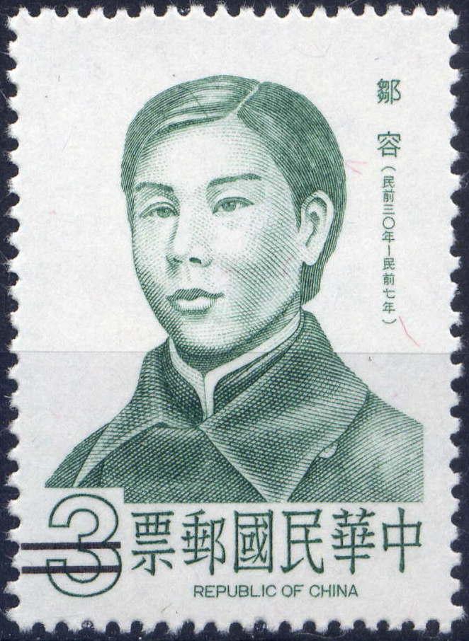 China (Taiwan) 1985 Tsou Jung b.jpg