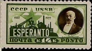 Soviet Union (USSR) 1927 40th Anniversary of Creation of Esperanto b.jpg
