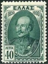 Greece 1930 Centenary of the Greek Independence c.jpg