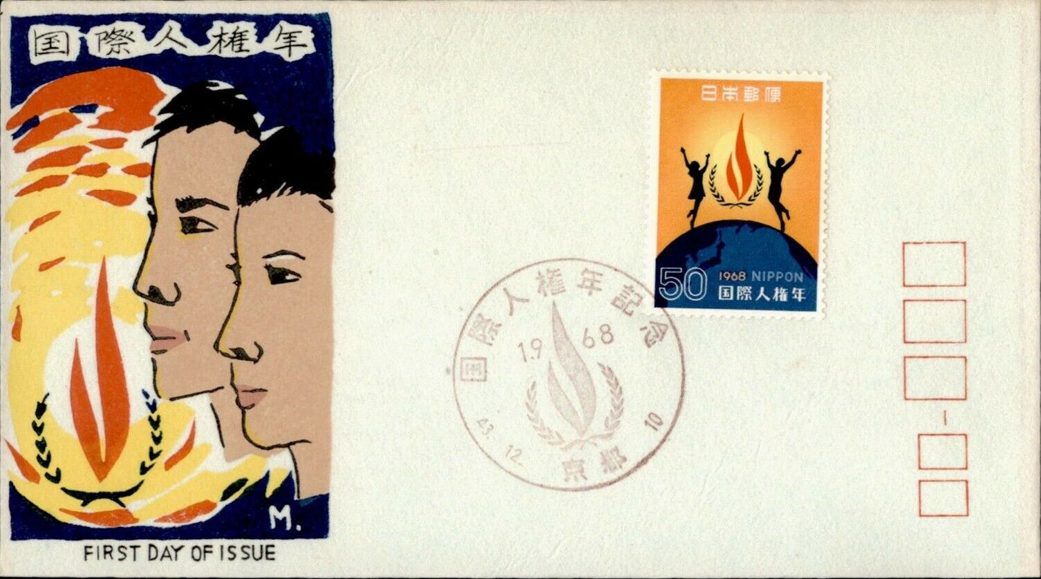 Japan 1968 Human Rights Week