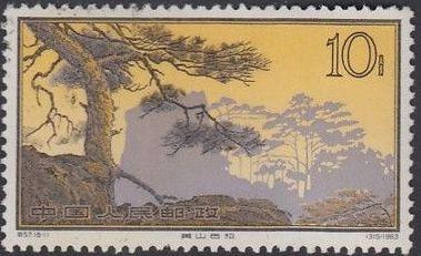 China (People's Republic) 1963 Hwangshan Landscapes k.jpg