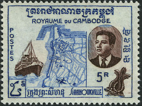 Cambodia 1960 Opening of the port of Sihanoukville b.jpg