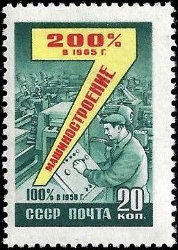 Soviet Union (USSR) 1959 Seven Year Plan (2nd Group) d.jpg