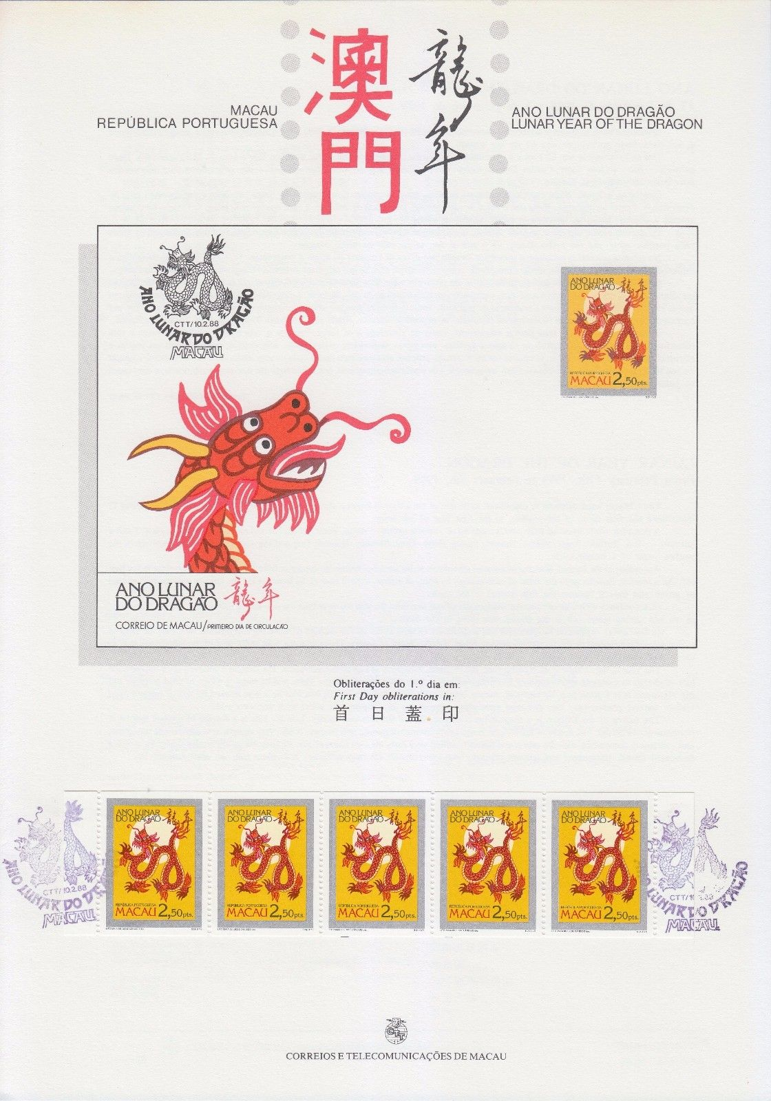 Macao 1988 Year of the Dragon prf.jpg