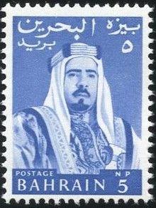 Bahrain 1964 Emil Sheikh Isa bin Salman Al Khalifa
