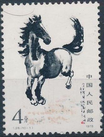 China (People's Republic) 1978 Galloping Horses by Hsu Peihung