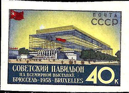 Soviet Union (USSR) 1958 Universal and International Exhibition at Brussels d.jpg