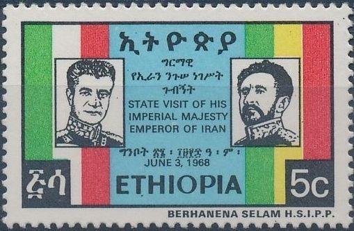 Ethiopia 1968 Visit of Shah Mohammed Riza Pahlavi of Iran