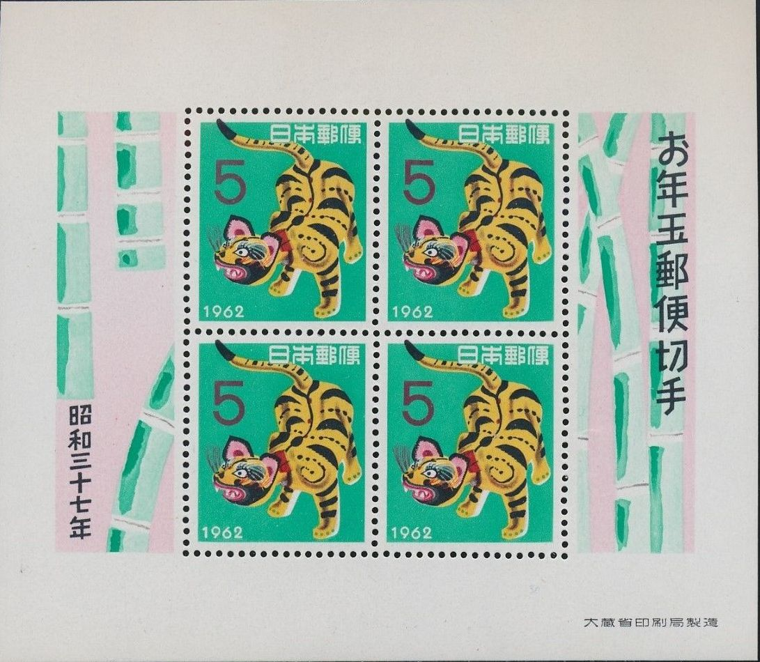 Japan 1961 New Year's Greetings - Year of Tiger SSa.jpg
