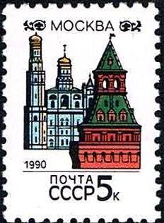 Soviet Union (USSR) 1990 Capitals of Soviet Republic