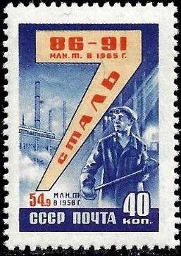 Soviet Union (USSR) 1959 Seven Year Plan (1st Group) b.jpg