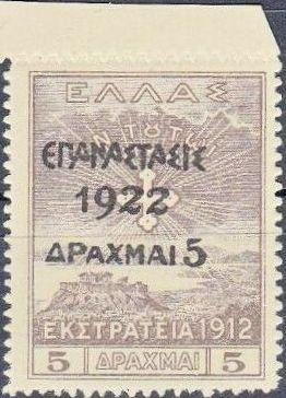 Greece 1923 Greek Revolution - Overprint on the 1912 Campaign Issue i.jpg