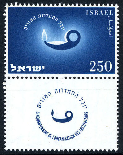 Israel 1955 50th Anniversary of the Teacher's Association