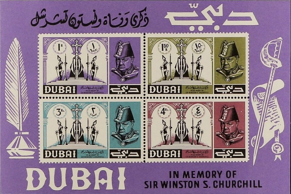 Dubai 1966 Anniversary of the Death of Winston Churchill SSa.jpg