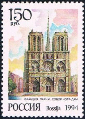 Russian Federation 1994 Cathedrals of World d.jpg
