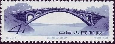 China (People's Republic) 1962 Bridges of Ancient China