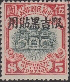 China Provincial Issues-Manchuria 1927 Kirin and Heilungkiang Issue t.jpg