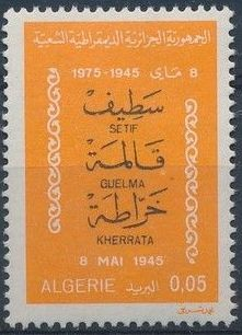 Algeria 1975 30th Anniversary of Victory in World War II