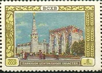 Soviet Union (USSR) 1956 All-Union Agricultural Fair (Pavilions) i.jpg