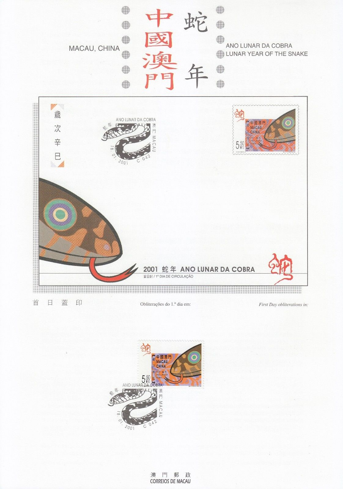 Macao 2001 Year of the Snake
