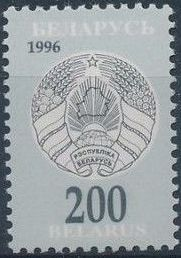 Belarus 1996 Coat of Arms of Belarus (2nd Group)