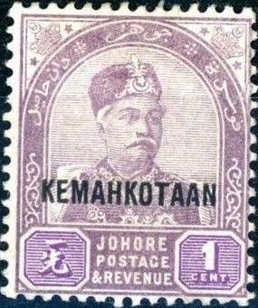 """Malaya-Johore 1896 Sultan Abubakar Overprinted """"KEMAHKOTAAN"""""""