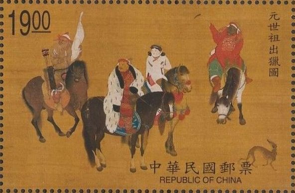 "China (Taiwan) 1998 Ancient Chinese Painting ""Drawing of Hunting of Emperor Shih-tzu, Yuan Dynasty"" d.jpg"