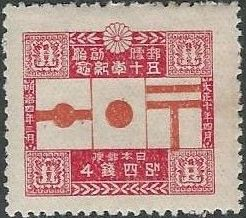 Japan 1921 50th Anniversary of the Establishment of Postal Service and Japanese Postage Stamps c.jpg