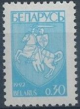 Belarus 1992 Coat of Arms of Republic Belarus (1st Group)