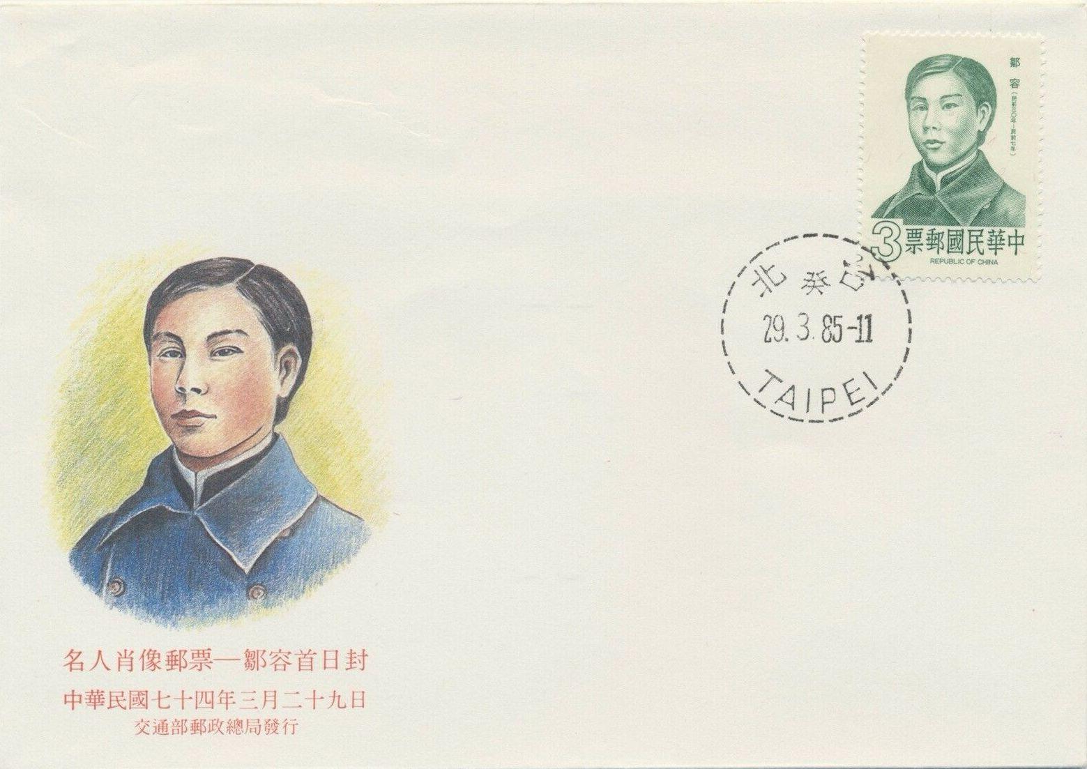 China (Taiwan) 1985 Tsou Jung FDCa.jpg