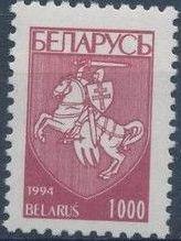 Belarus 1994 Coat of Arms of Republic Belarus (5th Group) d.jpg