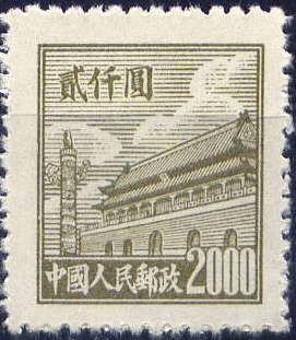 China (People's Republic) 1950 Gate of Heavenly Peace (1st Group) f.jpg