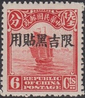 China Provincial Issues-Manchuria 1927 Kirin and Heilungkiang Issue h.jpg