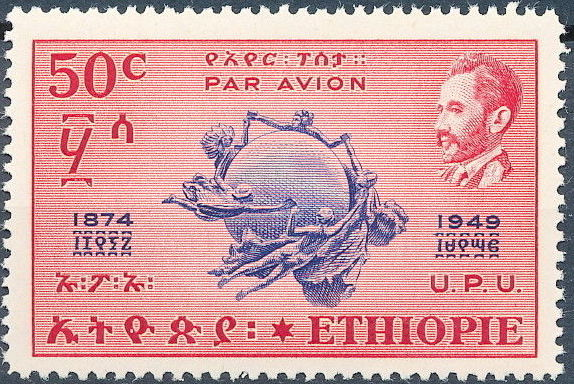 Ethiopia 1950 75th Anniversary of the UPU d.jpg