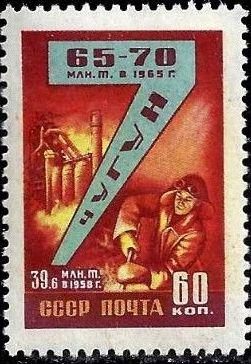 Soviet Union (USSR) 1959 Seven Year Plan (1st Group) d.jpg