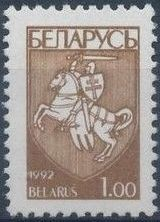 Belarus 1993 Coat of Arms of Republic Belarus (2nd Group)