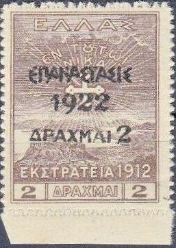Greece 1923 Greek Revolution - Overprint on the 1912 Campaign Issue g.jpg