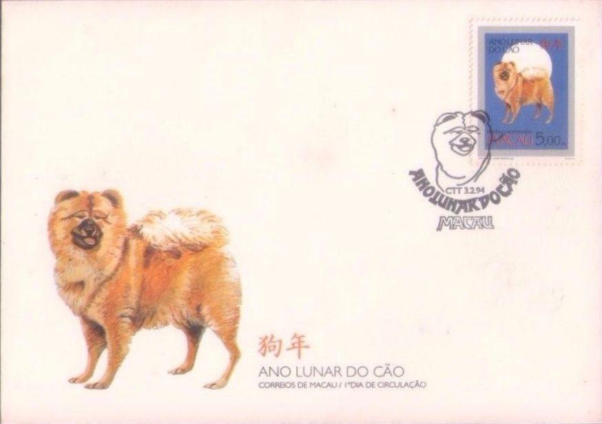 Macao 1994 Year of the Dog FDCa.jpg