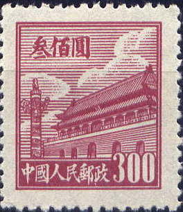 China (People's Republic) 1950 Gate of Heavenly Peace (1st Group) b.jpg