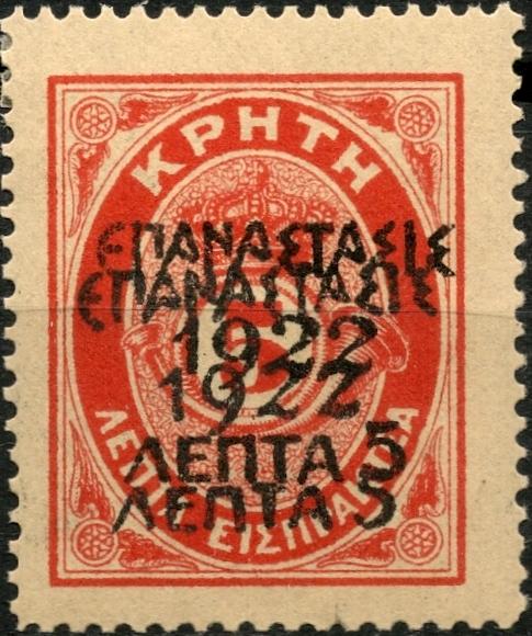Greece 1923 Greek Revolution - Overprinted on 1901 Cretan State Postage Due Issue a2.jpg